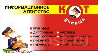 Дипломы ВГУЭС 19 тысяч! Скидки И Акции смотри внутри объявления
