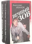 """А. Иванов""""Вечный зов""""(Комплект из двух книг)1993г. Отличное произведение"""