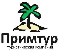 """Менеджер по туризму. ООО """"Примтур"""". Улица Алеутская 22"""