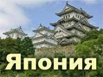 Япония. Токио. Экскурсионный тур. Токио авиаперелет+гостиница+виза! Оптом дешевле!