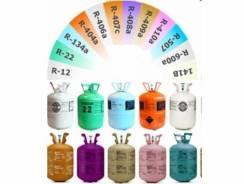 Продаю баллоны газовые, фреон 114В2,134А,12,22,404.