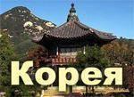 Южная Корея. Сеул. Экскурсионный тур. Летние каникулы в Сеуле! Группа! Выгодные турпакеты с экскурсиями!