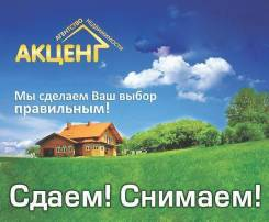 """Агентство недвижимости """"Акцент"""" (Владивосток)"""