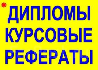 Авторские дипломные, курсовые от 1000р., к/р. от 400 р. 10 ЛЕТ Опыта