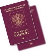 Загранпаспорт, паспорт РФ через интернет!