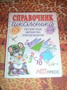 Энциклопедии. Класс: 1 класс
