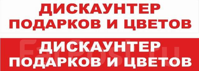 Биолог,Флорист. ООО.БИЗНЕС БУКЕТ. Пригород.Город.