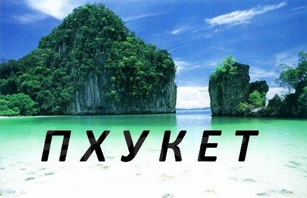 Таиланд. Пхукет. Пляжный отдых. Пхукет вылет 8 июля от 28 000 рублей!