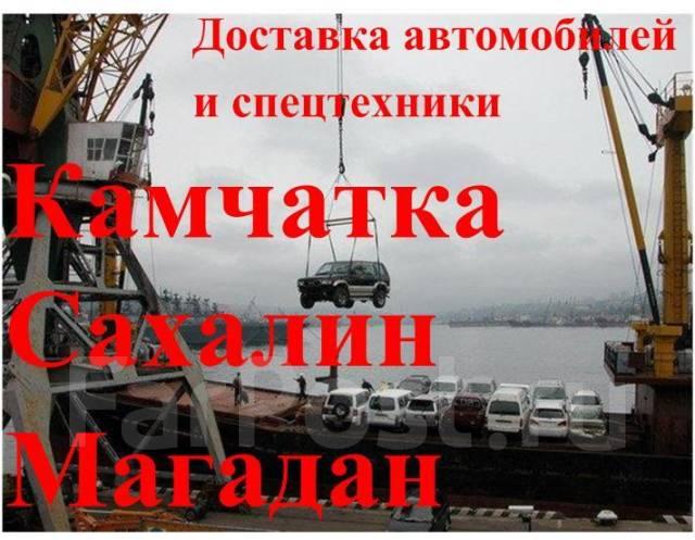 Адрес автотранспортной организации для доставки груза на сахалин в новосибирске ставки на спорт в украине отзывы