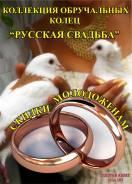 """-50% на 2 кольца """"Классической линейки"""" """"Золотой Карат""""."""
