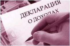 Декларирование доходов и расходов от продажи недвижимости (3-НДФЛ)