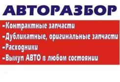 Авторазбор НК