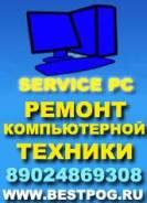 Service PC - Ремонт и продажа компьютерной техники.