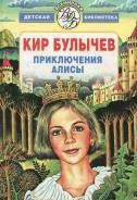"Кир Булычев ""Приключения Алисы"" 2000г. Низкая цена!"