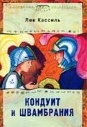 """Лев Кассиль""""Кондуит и Швамбрания"""" 2002г."""