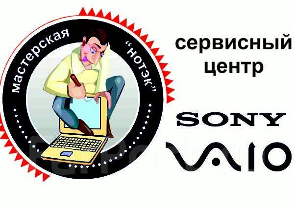 Ремонт всего. АСЦ Sony, Lenovo, Texet, Krez, Vertex.