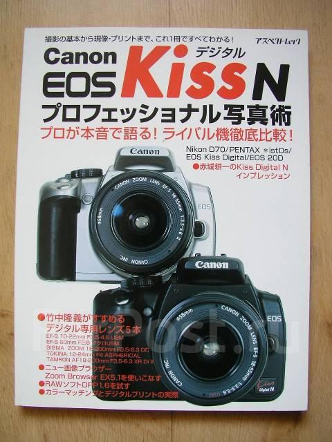 книжка по Canon Eos Kiss Digital N Eos 350d аксессуары во