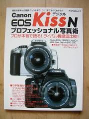 Книжка по Canon EOS Kiss Digital N (EOS 350D)