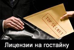 Лицензии на гостайну ФСБ. Реставрационные лицензии Минкультуры.