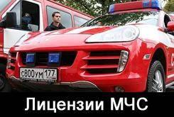 Акция! Лицезии МЧС на противопожарные работы! Пожарные лицензии! Срочно