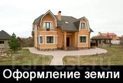 Дачная амнистия! Оформление земли! Приватизация жилья! Срочно!