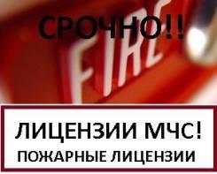 Лицензии МЧС на противопожарные работы. Пожарные лицензии.