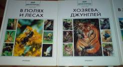 """Серия книг """"Мир дикой природы"""". 1996г. (15 книг)"""