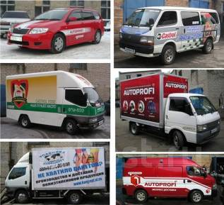 Реклама на транспорте. Брендирование авто и другой техники.