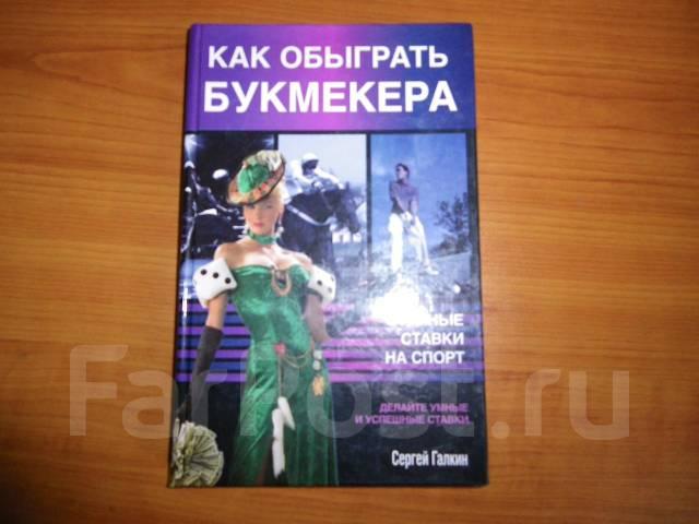 Галкина книга букмекерах о