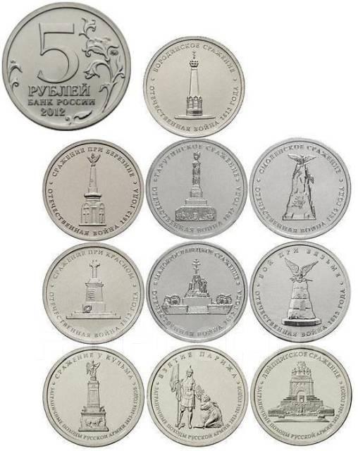 Набор бородино 28 монет в альбоме цена купить металлоискатель беркут