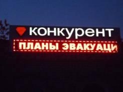 """Бегущие Строки делают в РПК """"Конкурент"""""""