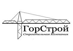 """ООО СК """"ГорСтрой"""" предлагает услуги генерального подрядчика"""