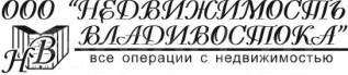 """Купля - продажа, аренда агентство """"Недвижимость Владивостока"""""""