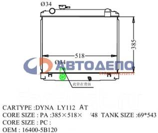 Радиатор акпп. Toyota Toyoace, LY111, LY101 Toyota Dyna, LY111, LY101, LY131 Toyota ToyoAce, LY131 Двигатель 3L