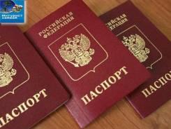 Загранпаспорт, права и паспорта гражданина РФ. Скидки!