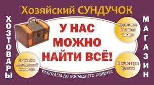 Продавец-кассир. ИП Спичкина О.К. Приморский бульвар 5 (район Южного мк-рна)