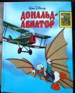 Дональд-Авиатор.1992г.
