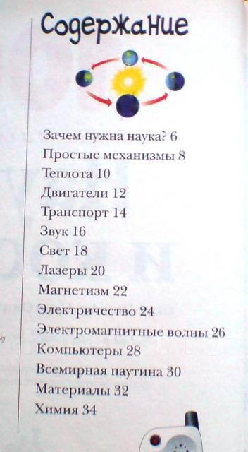 Наука и космос,100 вопросов и ответов. 2005г.