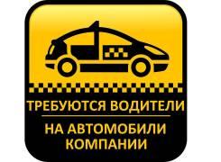 Водитель такси. Требуются водители Аренда от 800 Р/сутки БЕЗ ЗАЛОГА Машина отвязана. ООО ТРОЙКА