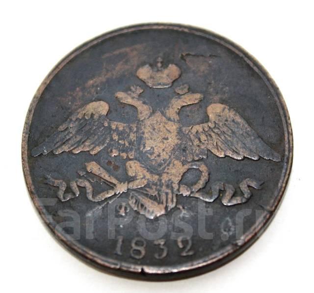 5 копеек 1832 pluribus unum