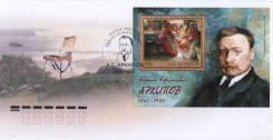 КПД - 150 лет со дня рождения А. Е. Архипова (1862-1930), живописца