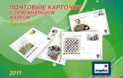 Годовой набор почтовых карточек с оригинальной маркой 2011 (чистый)