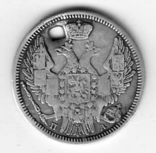20 копеек 1847 год дырка