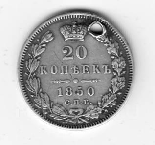 20 копеек 1859 год дырка