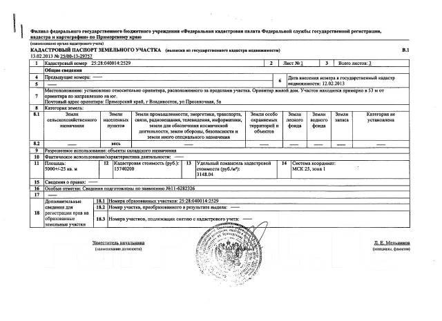 Продается зем. участок под склады в районе снеговой (Дальхимпром). 5 000 кв.м., аренда, от частного лица (собственник). Документ на объект для покупа...