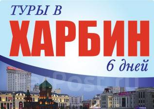 Харбин. Экскурсионный тур. Туры Харбин из Владивостока! Экскурсии! Опытный гид! Дружный Коллектив
