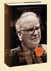 Книга Уоррен Баффетт. Лучший инвестор мира (первая авторизованная биог