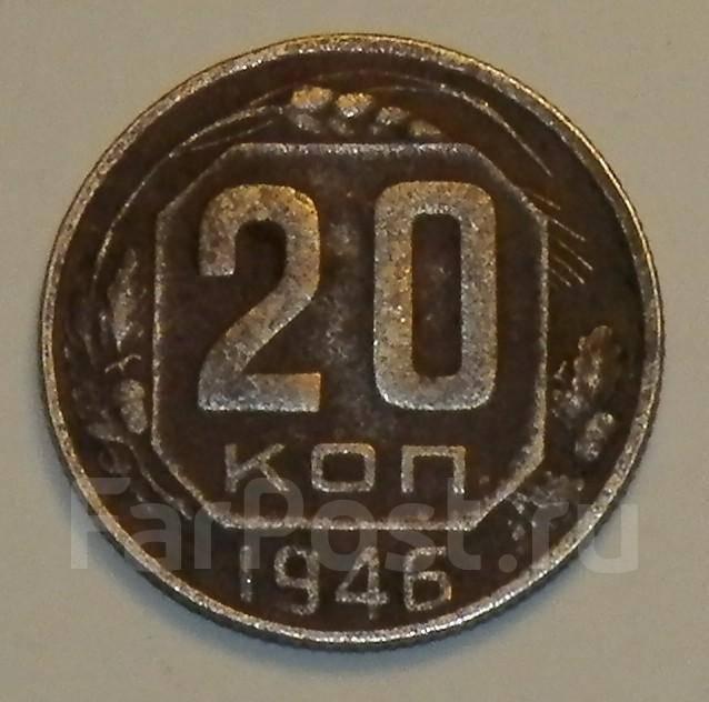 20 копеек 1946 года стоимость 1 злотий 1925 цена скарбона