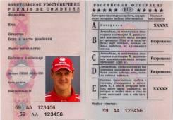 Помощь при лишении водительских прав в Перми