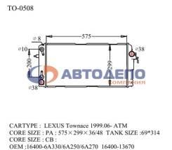 Радиатор охлаждения двигателя. Toyota Town Ace, KM70, KM80, KM75, KM85 Toyota Lite Ace, KM85, KM75, KM80, KM70 Двигатель 7KE